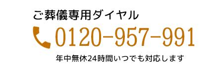 ご葬儀専用ダイヤル 0120-957-911
